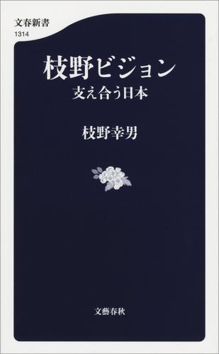 枝野ビジョン 支え合う日本 / 枝野幸男