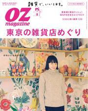 OZmagazine (オズマガジン)  (2017年1月号)