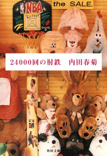 24000回の肘鉄 / 内田春菊