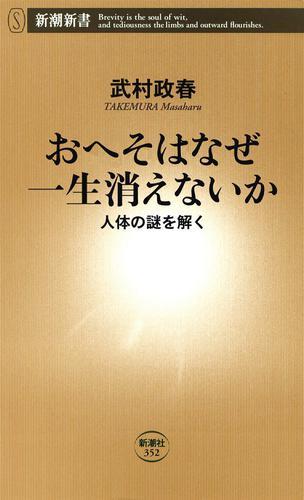 おへそはなぜ一生消えないか―人体の謎を解く― / 武村政春