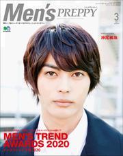 Men's PREPPY 2021年3月号 / Men's PREPPY編集部