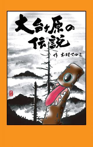 大台ケ原の伝説 / 木村マルミ