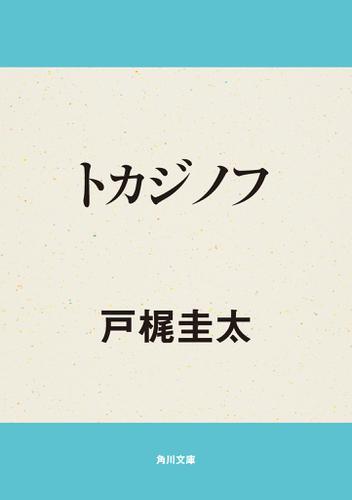 トカジノフ / 戸梶圭太