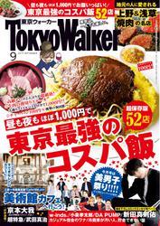 月刊 東京ウォーカー 2019年9月号 / TokyoWalker編集部