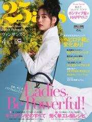 25ans (ヴァンサンカン) (2021年4月号) / ハースト婦人画報社
