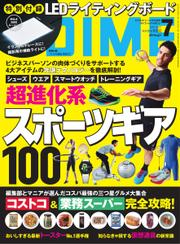 DIME(ダイム) (2021年7月号) / 小学館