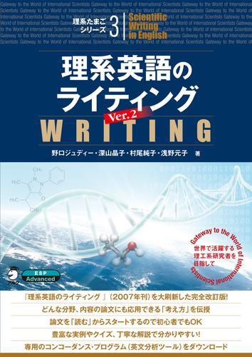 理系英語のライティング Ver. 2 / 野口ジュディー