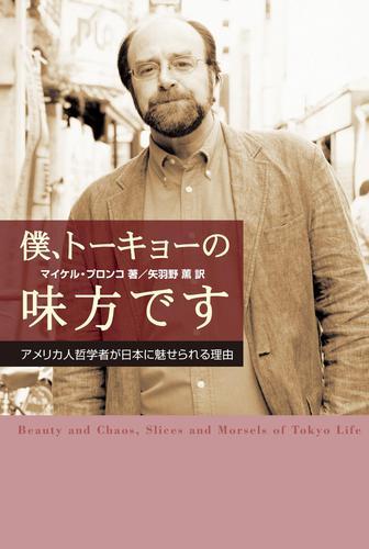 僕、トーキョーの味方です アメリカ人哲学者が日本に魅せられる理由 / マイケル・プロンコ