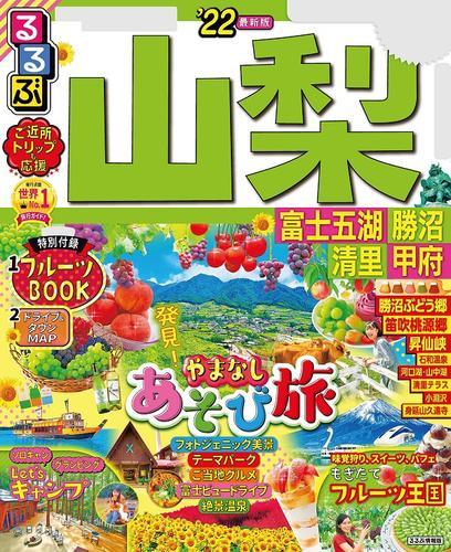 るるぶ山梨 富士五湖 勝沼 清里 甲府'22 / JTBパブリッシング