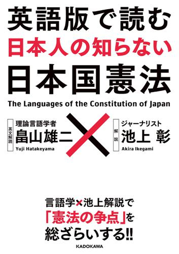 英語版で読む 日本人の知らない日本国憲法 / 畠山雄二