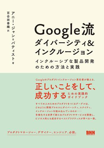 Google流 ダイバーシティ&インクルージョン インクルーシブな製品開発のための方法と実践 / アニー・ジャン=バティスト