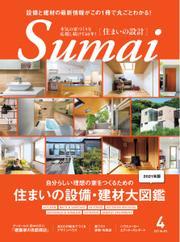 SUMAI no SEKKEI(住まいの設計) (2021年4月号) / 扶桑社