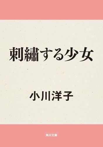 刺繍する少女 / 小川洋子