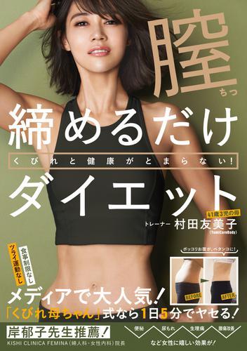 膣締めるだけダイエット - くびれと健康がとまらない! - / 村田友美子