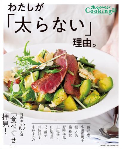 Cooking特別編集わたしが「太らない」理由 / オレンジページ