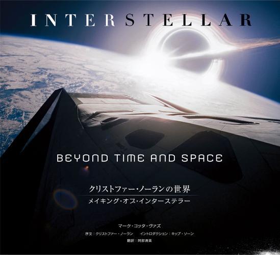 クリストファー・ノーランの世界 メイキング・オブ・インターステラー BEYOND TIME AND SPACE / マーク・コッタ・ヴァズ