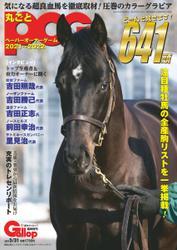 週刊Gallop(ギャロップ) 臨時増刊 丸ごとPOG (2021~2022) / サンケイスポーツ