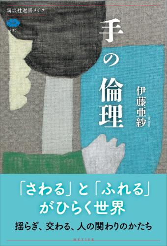 手の倫理 / 伊藤亜紗