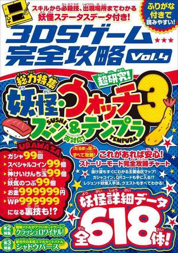 3DSゲーム完全攻略 Vol.4(妖怪ウォッチ3 スシ&テンプラ) / mika
