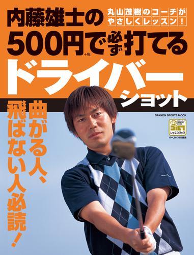 内藤雄士の500円で必ず打てるドライバーショット / 内藤雄士
