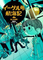 イーゲル号航海記(1)魚人の神官 / 斉藤洋