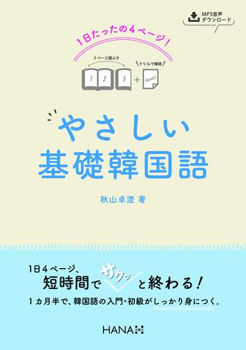 1日たったの4ページ! やさしい基礎韓国語 / 秋山 卓澄