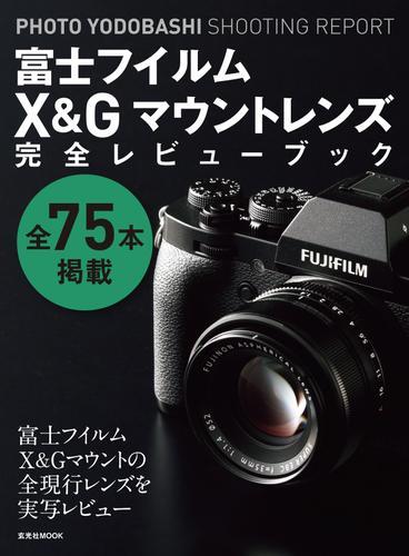 富士フイルムX&Gマウントレンズ完全レビューブック / PHOTOYODOBASHI編集部