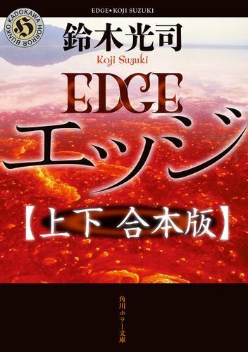 エッジ【上下 合本版】 / 鈴木光司