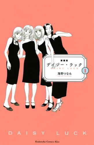新装版 デイジー・ラック(1) / 海野つなみ