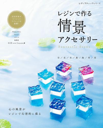 レジンで作る 情景アクセサリー / ブティック社編集部