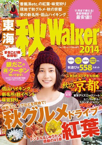 東海秋ウォーカー2014 / TokaiWalker編集部
