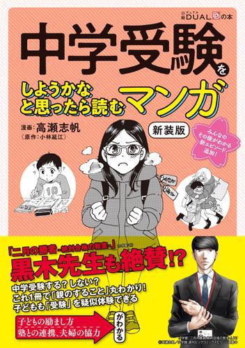 中学受験をしようかなと思ったら読むマンガ 新装版 / 高瀬志帆