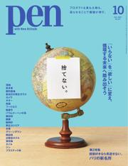 Pen(ペン) (2021年10月号) / CCCメディアハウス