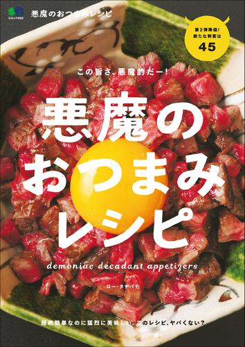 悪魔のおつまみレシピ / ロー・タチバナ