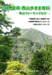 京都 嵯峨・西山歩きま専科―嵐山ウォーキングなび―