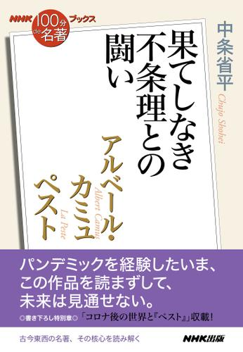 NHK「100分de名著」ブックス アルベール・カミュ ペスト 果てしなき不条理との闘い / 中条 省平