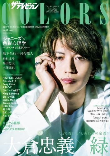 ザテレビジョンCOLORS  Vol.50 GREEN / 月刊ザテレビジョン編集部