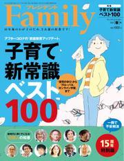 プレジデントファミリー(PRESIDENT Family) (2021年春号) / プレジデント社