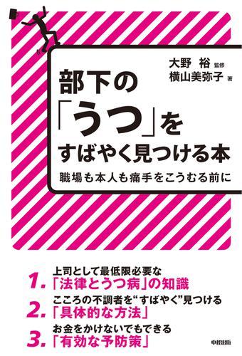 部下の「うつ」をすばやく見つける本 / 横山美弥子