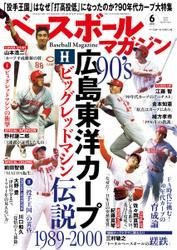 ベースボールマガジン (2021年6月号) / ベースボール・マガジン社