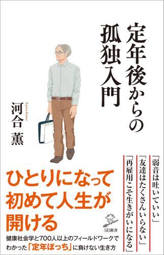 定年後からの孤独入門 / 河合薫