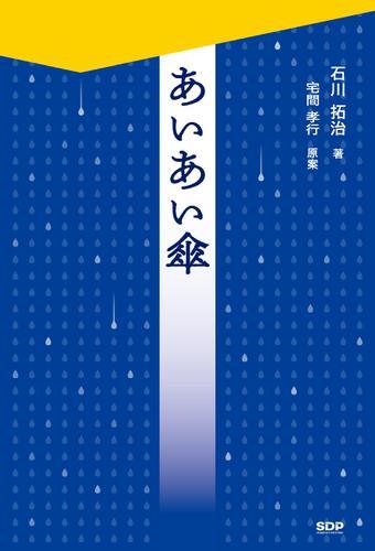 あいあい傘 / 石川拓治