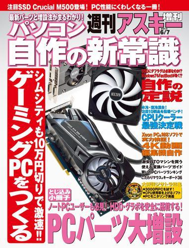 パソコン自作の新常識 週刊アスキー 2013年 6/7号増刊 / 週刊アスキー編集部