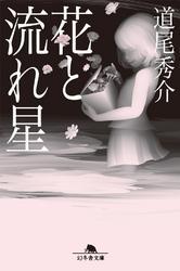 花と流れ星 / 道尾秀介