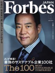 Forbes JAPAN(フォーブス ジャパン)  (2021年11月号) / atomixmedia