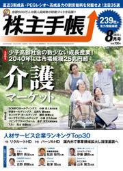 株主手帳 (2021年8月号) / 青潮出版