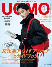 UOMO (ウオモ) 2021年4月号【読み放題限定】 / 集英社
