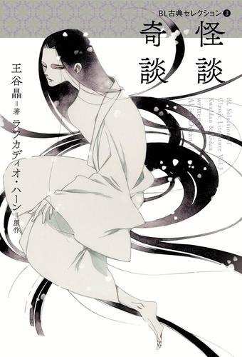 BL古典セレクション(3) 怪談 奇談 / 王谷晶