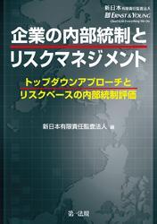 企業の内部統制とリスクマネジメント / 新日本有限責任監査法人