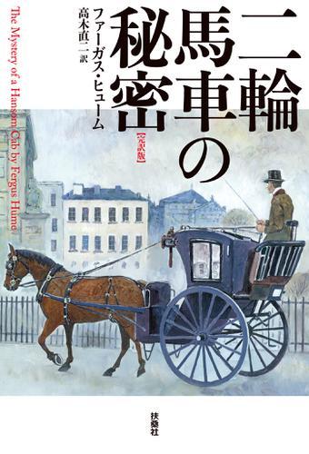 二輪馬車の秘密【完訳版】 / ファーガス・ヒューム